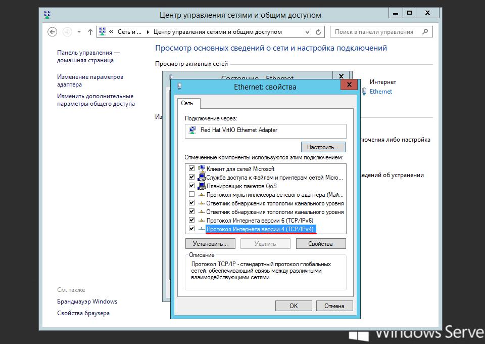 18. Выберите Протокол Интернета версии 4(TCP/IPv4)