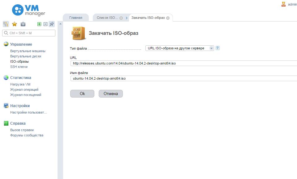 3. Загурзите ISO- образ