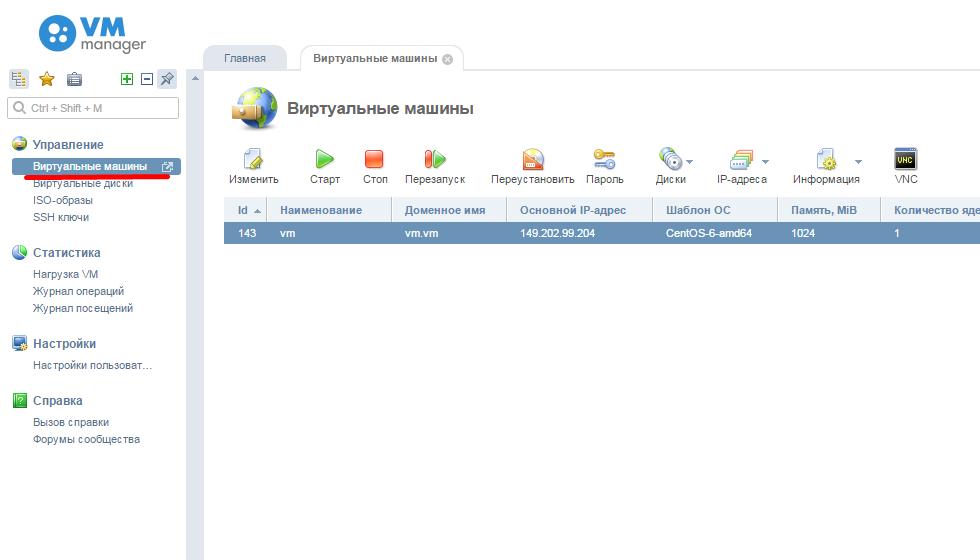 4. Перейдите в раздел Виртуальные серверы