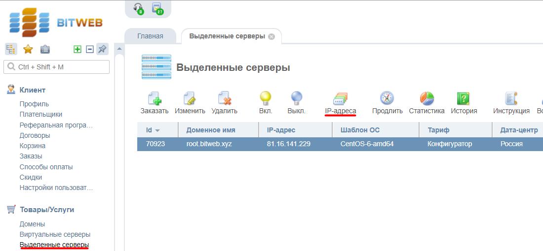 10. Перейдите в раздел Виртуальные серверы и нажмите на кнопку IP-адреса
