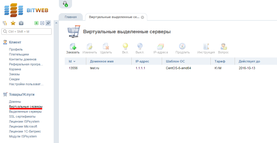 1. Перейдите в раздел Виртуальные серверы
