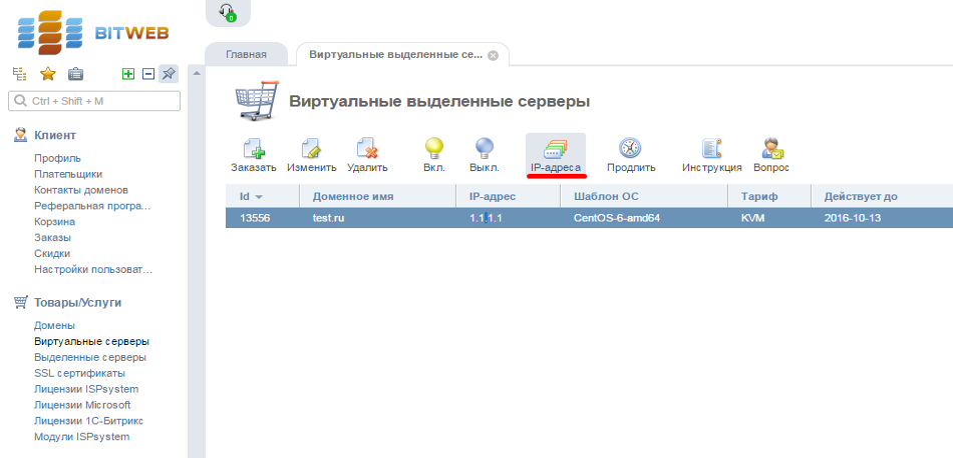 2. Нажмите на кнопку IP-адреса