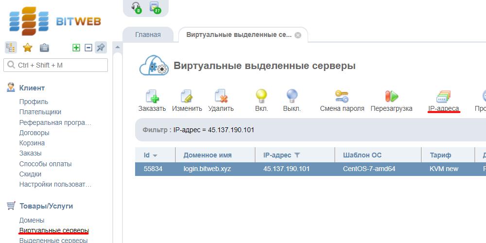 7. Перейдите в раздел Виртуальные серверы и нажмите на кнопку IP-адреса