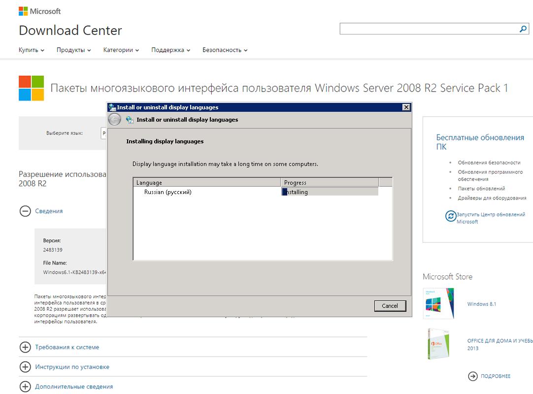 5. Скачиваем и устаналиваем файл Windows6.1-KB974587-x64-ru-ru.exe